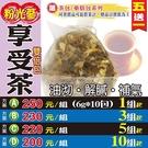 【粉光蔘享受茶▶10入】買5送1║西洋蔘茶 仙楂片 荷葉茶║補氣養生 飯後解膩 花草 沖泡茶包