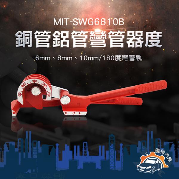 MIT-SWG6810B電工鐵管銅管彎管器多功能圓輪小型半圓6/8/10mm管 彎管器手動pvc《儀特汽修》