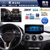 【JHY】2011~19年BENZ B-Class W246專用10.25吋GS6系列安卓主機*導航聲控+4G聯網1年+8核6+64G