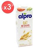 【ALPRO】無糖燕麥奶3瓶組(1公升*3瓶) 效期2021/11
