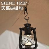 戶外 ShineTrip 露營 天幕夾 置物夾 掛勾夾 掛鉤 帳篷夾 掛鉤 多功能夾 夾子 露營用品【CP084】