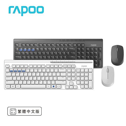 Rapoo 8100M 一對三 藍牙+2.4G 無線靜音鍵鼠組