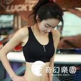 運動文胸-新品拉鏈運動內衣聚攏跑步防震健身文胸速干背心瑜伽胸衣夏女-奇幻樂園