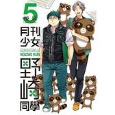 月刊少女野崎同學(5)
