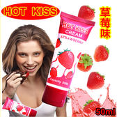 情趣用品 快速到貨 HOT KISS 草莓味潤滑液 50ml