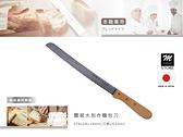 日本製 本職用關菊水別作麵包刀(25.5cm)《Mstore》