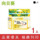 向日葵 for HP NO.564XL/CN684WA 黑色高容量環保墨水匣/適用 HP B209a/B210a/C309a/C310a/C410a/C5380/C6380/D5460