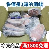 饕客食堂 3箱 智利鮭魚厚切片 3kg 海鮮 水產 生鮮食品
