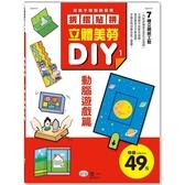 立體美勞DIY:動腦遊戲