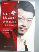 【書寶二手書T9/勵志_GQD】Get Lucky!助你好II_劉軒