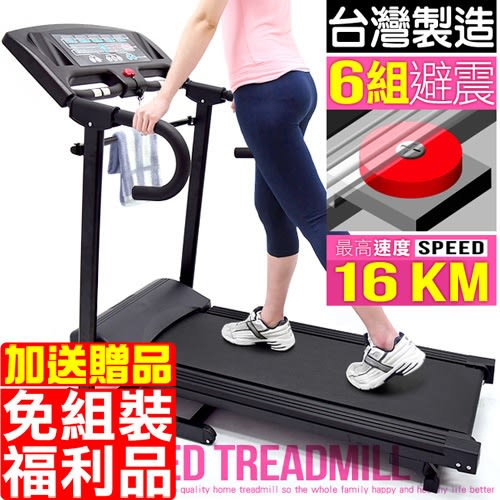 (福利品)台灣製造 黑金鋼電動跑步機+送贈品(時速達16公里.6組避震墊)電跑美腿機.運動健身器材