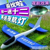 升級版超輕手擲手拋航模泡沫飛機兒童投擲滑翔機戶外親子玩具模型DF 科技藝術館