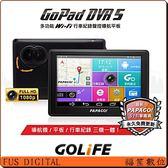 送R20後鏡頭+16GB【福笙】PAPAGO GOLIFE DVR5 五吋 Wi-Fi 聲控衛星導航 行車記錄器 平板 同WAYGO 810