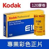 【現貨】柯達 E100 正片 KodaK 120 中片幅 100 度 幻燈片 彩色反轉片 單捲價 (保存效期內)