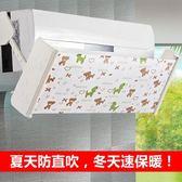 臥室防直吹空調擋板 壁掛式通用擋風罩嬰幼兒出風口擋風板 創時代3C館