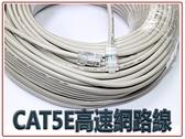 [富廉網] CT5-10 50M CAT5E 高速網路線