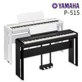 【小麥老師樂器館】YAMAHA P-515 88鍵 高階舞台型電鋼琴(含三踏板+腳架) 電鋼琴 鋼琴