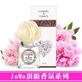 【愛戀花草】牡丹與胭紅麂絨 牡丹花精油擴香組150ML (JoMa系列)
