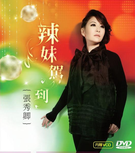 張秀卿  辣妹駕到  DVD附VCD  (音樂影片購)