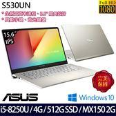 【ASUS】S530UN-0112F8250U 15.6吋i5-8250U四核SSD效能MX150獨顯輕薄筆電(金)