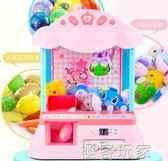 抓娃娃機迷你夾公仔糖果扭蛋一體小型家用投幣電動兒童玩具游戲機  igo『極客玩家』