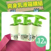 【限宅配】Hallmark合瑪克 爽身乳液箱購組【BG Shop】需自行選購12件