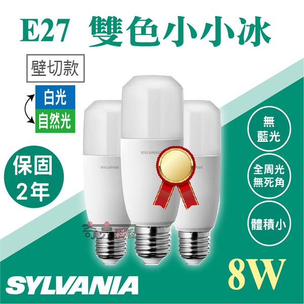 SYLVANIA 8W 雙色小小冰燈泡 LED燈泡 白光自然光 保固2年 E27燈泡 批發量價【奇亮科技】含稅