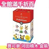 日本【 6個入】河田積木 寶可夢 Pokemon 口袋怪獸 精靈寶可夢 皮卡丘 NBMC_08S 神奇寶貝【小福部屋】