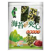 元本山海苔堅果夾心紅麴南瓜子風味45g【愛買】