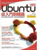 二手書博民逛書店《Linux進化特區-Ubuntu 8.04從入門到精通》 R2