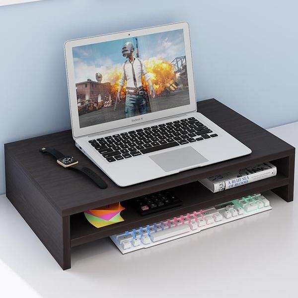 螢幕架 護頸筆記本電腦增高架15.6顯示器屏支架辦公室加寬桌面置物收納架TW【快速出貨八折鉅惠】
