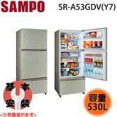 【SAMPO聲寶】530L 玻璃三門變頻冰箱 SR-A53GDV-Y7 含基本安裝 免運費