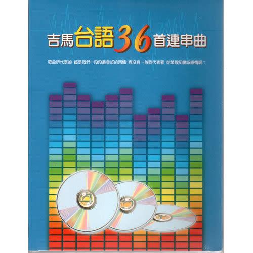 吉馬台語36首連串曲 台語合輯 CD (10片裝) 愛拼才會贏風飛沙再三誤解初戀買醉落山風 (購潮8)