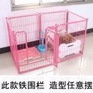 狗狗圍欄寵物狗柵欄室內隔離門小型中型犬大...