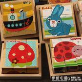 兒童櫸木木質3d立體六面畫拼圖2-3-6歲寶寶益智早教動物積木玩具 怦然心動