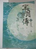 【書寶二手書T8/一般小說_IMG】羋月傳(肆)_蔣勝男