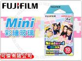 拍立得底片 彩繪玻璃 Stained Glass 富士 FUJIFILM Instax mini 1捲10張 適用MINI系列