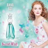 女性香水 女性淡香水 ANNA SUI安娜蘇 許願精靈女性淡香水75mL
