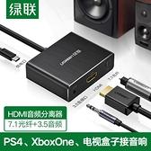 hdmi音頻分離器光纖spdif/3.5接口轉音響電視轉換器多功能4K高清輸出電腦顯示器 好樂匯