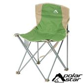 Polar Star 大休閒椅『綠』P17733 摺疊椅.折疊椅.折合椅.野餐椅.露營椅.戶外椅.扶手椅.靠背椅