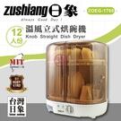 豬頭電器(^OO^) - 【日象】12人份溫風立式旋扭烘碗機(ZOEG-1788)