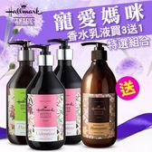 Hallmark合瑪克 寵愛媽咪 香水乳液買三送一特選組合【BG Shop】香水身體精華乳液x4