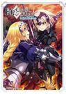 Fate/Grand Order 漫畫精選集(4)