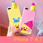 【萌萌噠】iPhone 7  (4.7吋) 可愛立體趴趴系列 卡通玻尿酸鴨保護殼 全包矽膠軟殼 手機殼 手機套