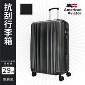 【American Aviator】Munich慕尼黑系列-碳纖紋超輕量抗刮行李箱 29吋(尊爵黑)旅行箱 多色可選