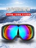滑雪鏡男女近視戶外雪地眼鏡登山護目鏡裝備成人兒童滑雪防護鏡 奇思妙想屋