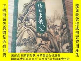 二手書博民逛書店倚天屠龍記罕見三Y12820 金庸 三聯書店 出版1994