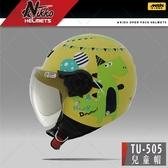 [安信騎士] Nikko TU-505 彩繪 #3 小恐龍 黃色 兒童 半罩 安全帽 TU505 附抗UV鏡片 內襯可拆洗