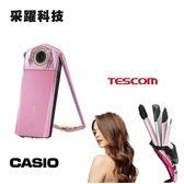 【送整髮器】CASIO TR80 自拍神器 64G全配《分期0利率》