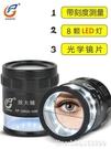 放大鏡 高品原裝1002L-10K 帶刻度放大鏡目鏡顯微鏡十倍照布鏡星河光年